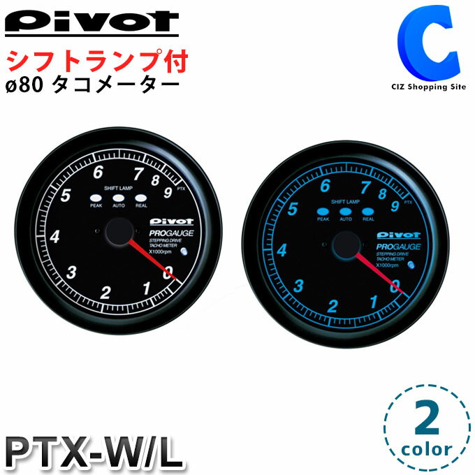 ピボット PIVOT タコメーター φ80 プロゲージ 回転速度計 PTX PTX-W(白照明) PTX-L(青照明)