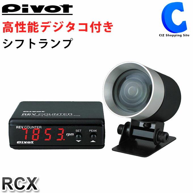 ピボット 高性能デジタコ付き シフトランプ レブカウンター デジタルタコメーター RCX REV COUNTER PIVOT