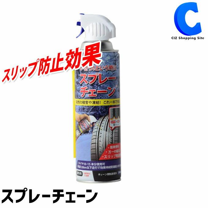 田村将軍堂 スプレー式タイヤチェーン スプレーチェーン タイヤチェーン 簡易タイヤチェーン 緊急用