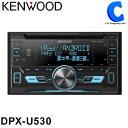 ケンウッド カーオーディオ 2DIN CD/USB/iPodレシーバー MP3/WMA/WAV/FLAC対応 DPX-U530 AUX ワイドFM カーステレオ …