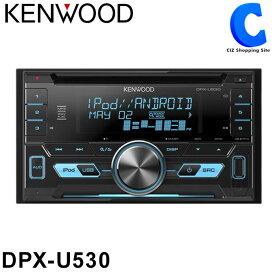 ケンウッド カーオーディオ 2DIN CD/USB/iPodレシーバー MP3/WMA/WAV/FLAC対応 DPX-U530 AUX ワイドFM カーステレオ カーデッキ カーコンポ カーラジオ 車載 CDプレーヤー CDデッキ 音楽
