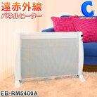 ●お取寄せ●イーバランスROOMMATE遠赤外線パネルヒーター暖房機遠赤外線ヒーターEB-RM5400A