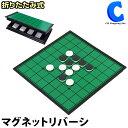 マグネット リバーシ 折りたたみ マグネットリバーシ 折り畳み式 対戦 ボードゲーム コンパクト おもちゃ 玩具 おもし…