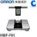 オムロン 体重計 体脂肪計 内臓脂肪 体組成計 カラダスキャン OMRON HBF-701 デジタル ヘルスメーター 体脂肪率 基礎…