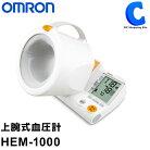 オムロンOMRONデジタル自動血圧計血圧計アーム式上腕式HEM-1000