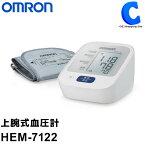 オムロンOMRON上腕式血圧計血圧測定器血圧計上腕HEM-7122