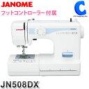 ジャノメ ミシン 本体 JN508DX 厚手縫い ジャノメミシン フットコントローラー付き 電動ミシン コンパクトミシン JANO…