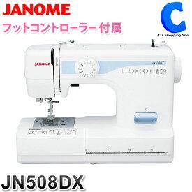 ジャノメ ミシン 本体 JN508DX 厚手縫い ジャノメミシン フットコントローラー付き 電動ミシン コンパクトミシン JANOME デニム フットコン付き 手芸用品 手作り 衣装作り