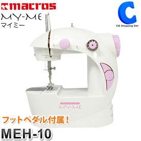 ミシン 初心者向け 本体 MY-ME マイミー 軽量 簡単操作 家庭用 かわいい 小型ミシン コンパクトミシン ミニミシン MEH-10 フットペダル 電池式 衣装作り 裁縫