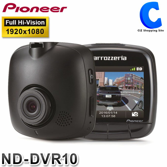 パイオニア カロッツェリア ドライブレコーダーユニット ND-DVR10 駐車監視 フルHD microSDカード付属 2.4インチ 電波干渉対策 ノイズ対策済 連続録画 GPS内蔵 Gセンサー ドラレコ DC12V/24V対応 トラック
