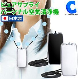 大作商事 ピュアサプライ パーソナル空気清浄機 携帯用 首かけ式 pm2.5対応 花粉 USB 充電式 日本製 PS2 小型 コンパクト 首に掛ける