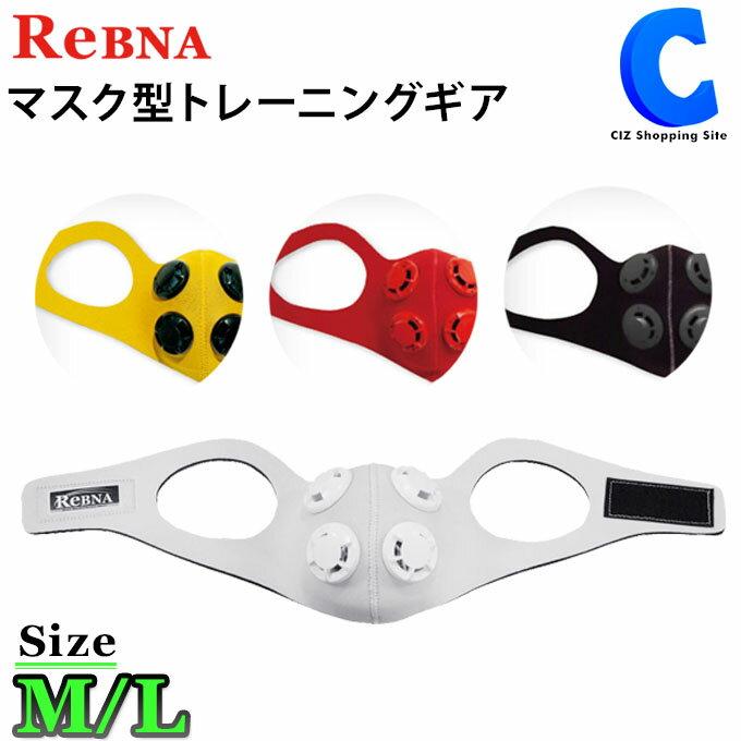 レブナマスク 鼻呼吸 ReBNA レブナ マスク型トレーニングギア 基本セット トレーニング器具 鼻呼吸トレーニング専用マスク 男女兼用 Mサイズ Lサイズ トレーニングマスク