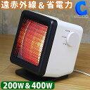 ビームヒーター キューブ RLC-BH400(W) 遠赤外線 電気ストーブ 小型 あったかグッズ 防寒対策 トイレ 足先 冷え対策 …
