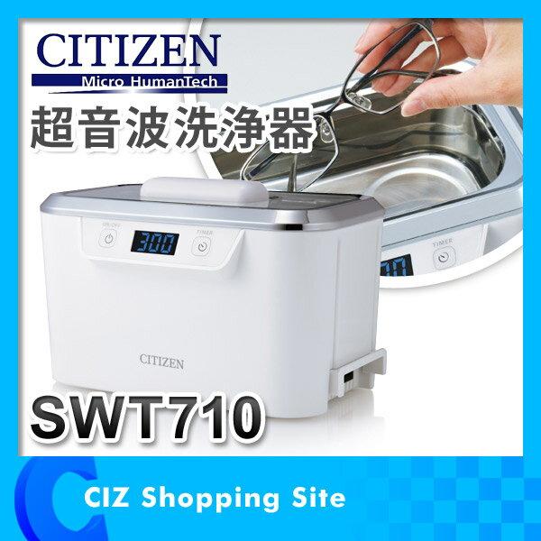 シチズン 超音波洗浄機 入れ歯 メガネ アクセサリー 超音波洗浄器 超音波クリーナー SWT710 5段階オートタイマー付き 家庭用 卓上型 CITIZEN