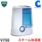 VICKSヴィックススチーム加湿器5〜8畳程度加湿器加湿機スチーム式V750