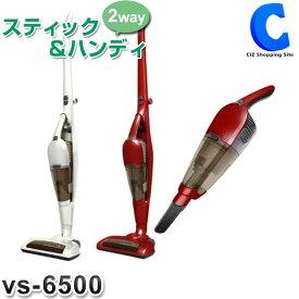 ハンディクリーナー 掃除機 コードレス 充電式 サイクロン 2WAY 自立式 卓上 スティッククリーナー おしゃれ サイクロニックマックス クイーン 全2色 VS-6500 2in1 強力吸引 一人暮らし 掃除用品 床掃除