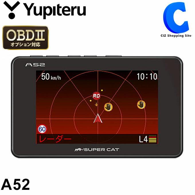 ユピテル レーダー探知機 A52 スーパーキャット OBD2 OBDII接続対応 ワンボディタイプ 日本製 Gセンサー GPSレーダー探知機
