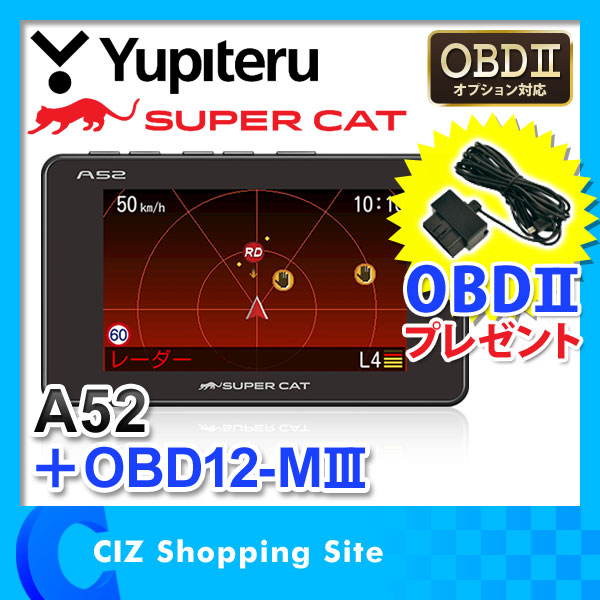 ユピテル レーダー探知機 A52 OBD2アダプターセット GPSレーダー探知機 ワンボディタイプ 3.2インチ OBD12-M3 OBD12-MIII セット OBDII OBDセット OBD2セット