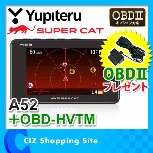 A52 ユピテル レーダー探知機 OBDII接続コードセット A52 & OBD-HVTM 3年保証 日本製 トヨタハイブリッド用OBDIIアダプター GPSレーダー探知機 【A52】