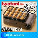 たこ焼き器 スーパー炎たこ イワタニ カセットガスたこ焼器 Iwatani たこ焼き CB-ETK-1 ※お一人様1個まで