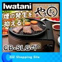 イワタニ スモークレス焼肉グリル やきまる ホットプレート グリルプレート Iwatani カセットガス CB-SLG-1 ※お一人様1個まで