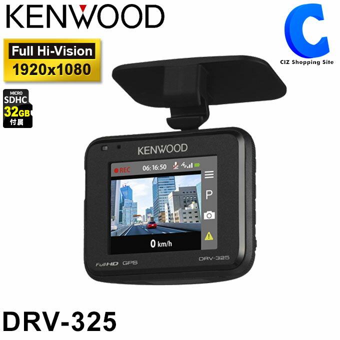 ケンウッド ドライブレコーダー DRV-325 電波干渉対策 GPS ドラレコ Gセンサー 常時録画 駐車録画 音声 小型 コンパクト DC12V/24V対応 DRV325 バッテリー内蔵 駐車監視対応 衝撃検知 動体検知 車載カメラ
