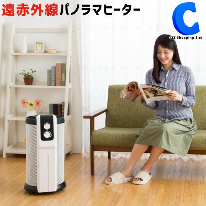 遠赤外線パノラマヒーター 円柱型 遠赤外線ヒーター 暖房器具 EB-RM8800A キャスター付き