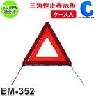 三角停止表示板三角停止板三角表示板エマーソンEMERSONケース入りEU規格適合品EM-352