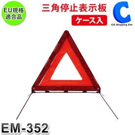 三角表示板 エマーソン 三角停止板 ケース入り EM-352 三角停止表示板 ニューレイトン 高速道路の事故や故障など緊急時に 三角反射板