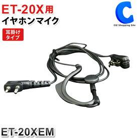 インカム イヤホンマイク 片耳 ET-20XEM マイク付きイヤホン 耳掛け 特定小電力トランシーバー対応 イヤフォンマイク イヤホンマイクロホン インカムマイク 業務用 現場用 インカム用品 無線機グッズ 対応機種:ET-20X、ET-20XG