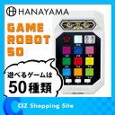 ゲームロボット50 ハナヤマ 大人の脳トレ ゲーム ゲーム機 おもちゃ