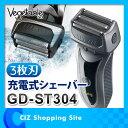 髭剃り 電気シェーバー 3枚刃 替え刃 付き 男性用 ひげ剃り 電気カミソリ 水洗い 充電式シェーバー メンズシェーバー GD-ST304