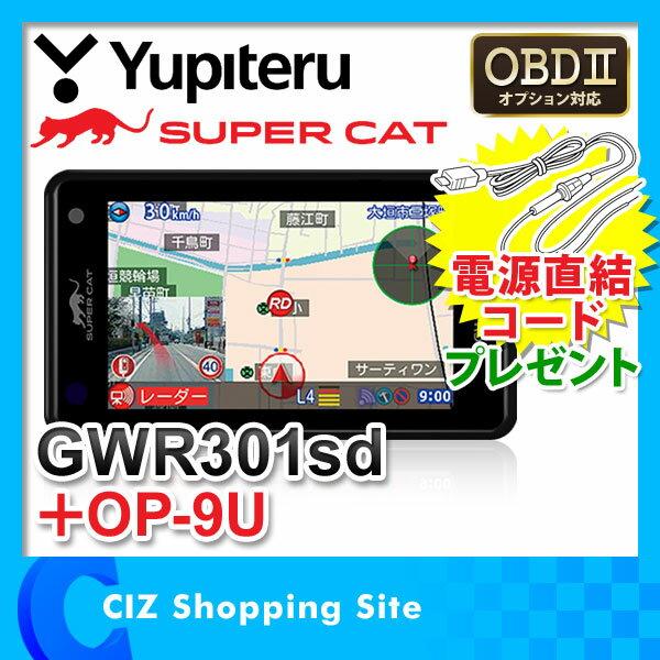 ユピテル レーダー探知機 GWR301sd 電源コードセット 電源直結コード OP-9U セット GPSレーダー探知機 リモコン付き 無線LAN接続対応 4センサー OBDII接続対応 日本製