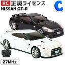 ラジコンカー 車 RC NISSAN GT-R ヘッドランプ付き 全2色 正規ライセンス 日産 玩具 電池式 電動 おもちゃ 子供 大人 …