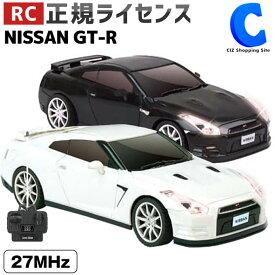 ラジコンカー 車 RC NISSAN GT-R ヘッドランプ付き 全2色 正規ライセンスラジコン 車 ラジコン 日産 玩具 RCカー 白 黒 電池式 電動 おもちゃ 子供 大人 自動車 女の子 男の子 小学生 プレゼント クリスマス