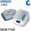 血圧計 上腕式 オムロン 上腕式血圧計 OMRON HEM-7120 デジタル自動血圧計 ※お一人様2個まで