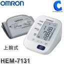 オムロン 血圧計 上腕式 OMRON HEM-7131 デジタル