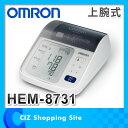 血圧計 上腕式血圧計 デジタル血圧計 オムロン OMRON HEM-8731 ※お一人様1個まで