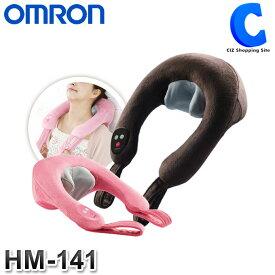 オムロン マッサージ器 首 全2色 HM-141 肩 ネックマッサージャー 腰 ふくらはぎ 太もも 家庭用 マッサージ機 電動 コンセント