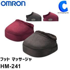 オムロン フットマッサージャー 全2色 マッサージ器 足裏 静音 OMRON HM-241 足マッサージ機 マッサージ器具 プレゼント ギフトにもおすすめ