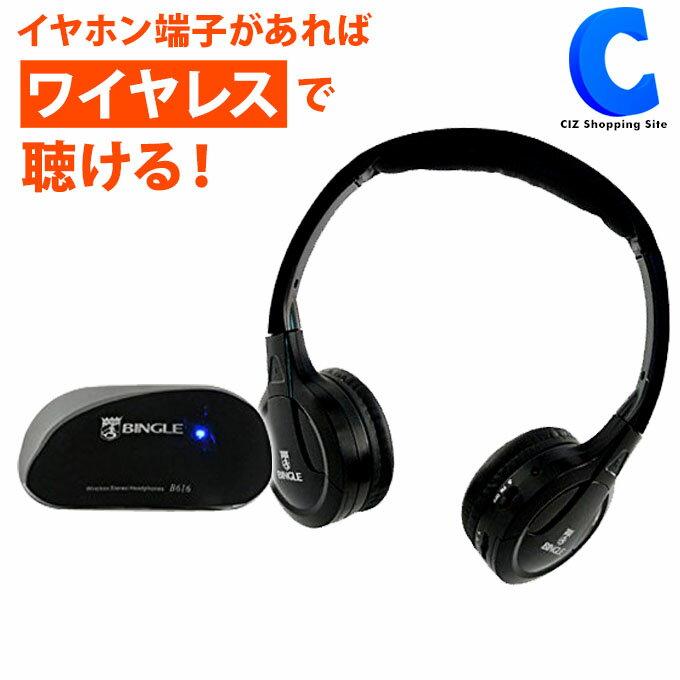 ワイヤレスヘッドホン テレビ用 両耳 ワイヤレスイヤホン コードレスヘッドフォン コードレスヘッドホン 楽々聴くちゃん 電池式 テレビイヤホン ヘッドフォン HP-001 TV用