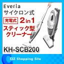 2in1 スティック&ハンディクリーナー サイクロン掃除機 掃除機 サイクロン コードレス 2WAY KH-SCB200 KAIHOU Everia