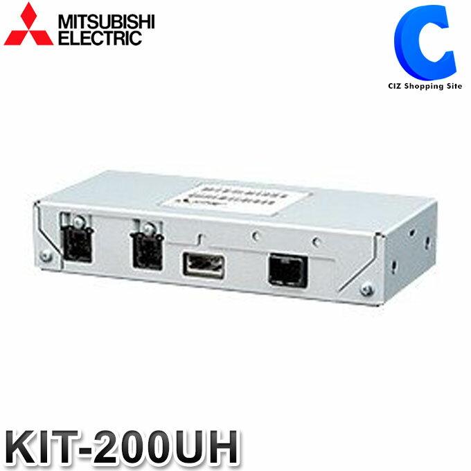 KIT-200UH 三菱電機 USB-KIT 同時接続キット MITSUBISHI 【お取寄せ】
