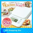 キッチンスケール 計量器 デジタルキッチンスケール クッキングスケール 最少計量単位0.1g 最大計量2kg はかり