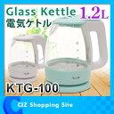 電気ケトル 1.2L ガラスケトル KTG-100