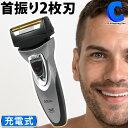 髭剃り 電気シェーバー 男性用 替え刃 付き 充電式 2枚刃 MEBM-17 電気カミソリ メンズシェーバー 電動 軽量 コードレス