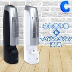 空気清浄機空気清浄器more+lifedesignマクロスタッチスイッチスリムエアクリーナーマイナスイオン消臭MEH-44