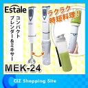 ブレンダー ハンディミキサー コンパクト ブレンダ—&ミキサー ジューサー ハンドミキサー 小型 MEK-24