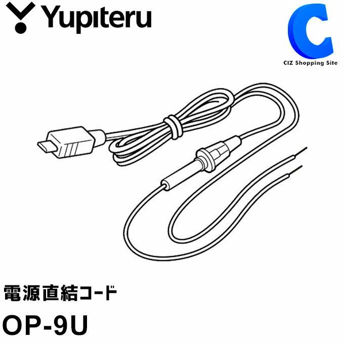 ユピテル 電源直結コード OP-9U レーダー探知機用電源直結コード