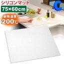 シリコンマット 耐熱 シンクマット キッチン 75cm×60cm ベルカ Belca 7560 半透明保護マット 調理台用 SM-7560N まな…